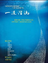 走出埃及_出版資源_協會出版_一道潛流:台灣走出埃及輔導協會二十週年紀念創作集及音樂CD