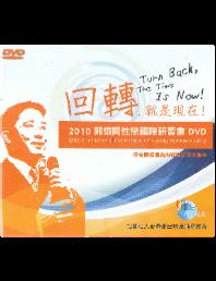 走出埃及_出版資源_協會出版_回轉!就是現在:2010關懷同性戀國際研習會DVD