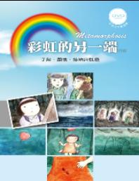 走出埃及_出版資源_協會出版_彩虹的另一端DVD