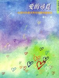 走出埃及_出版資源_好書推薦_認識同性戀及性別相關 婚姻家庭_愛的尋覓