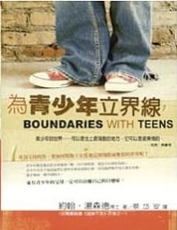 走出埃及_出版資源_好書推薦_兒童青少年_為青少年立界線:身為父母的你,要如何幫助子女度過這個殘酷而無情的世界呢?