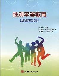 走出埃及_出版資源_好書推薦_兒童青少年_2019性別平等教育:教學資源手冊