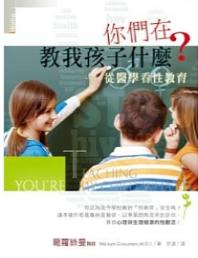 走出埃及_出版資源_好書推薦_兒童青少年_你們在教我孩子什麼?從醫學看性教育