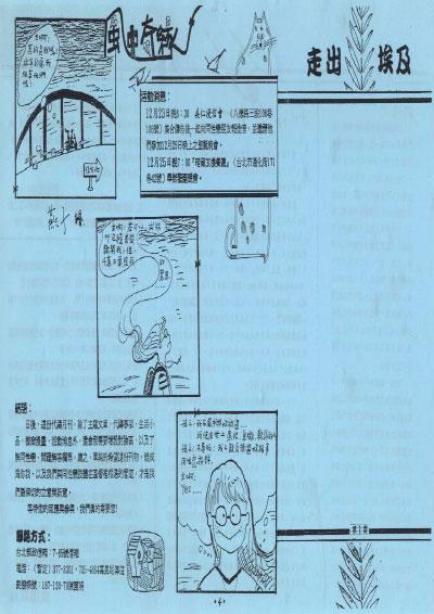 走出埃及_出版資源_協會期刊_001_1996-08