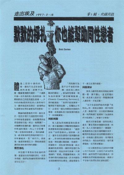 走出埃及_出版資源_協會期刊_003_1997-02