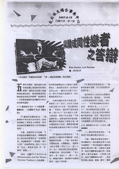 走出埃及_出版資源_協會期刊_007_1997-06