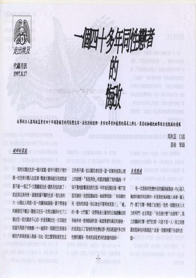 走出埃及_出版資源_協會期刊_009_1997-08