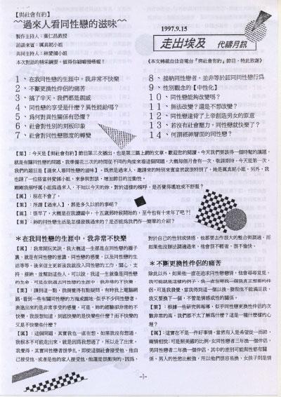 走出埃及_出版資源_協會期刊_010_1997-10