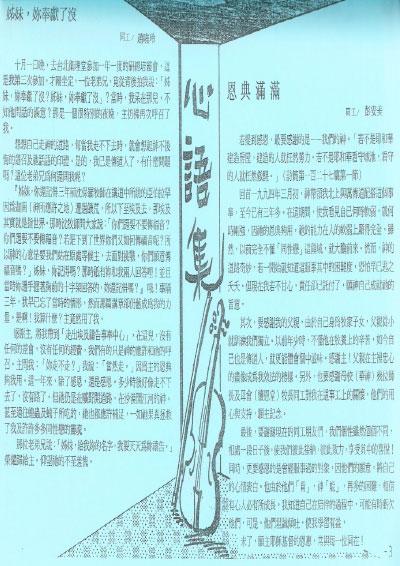 走出埃及_出版資源_協會期刊_011_1997-10
