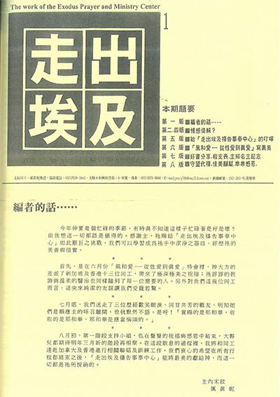 走出埃及_出版資源_協會期刊_017_1998冬