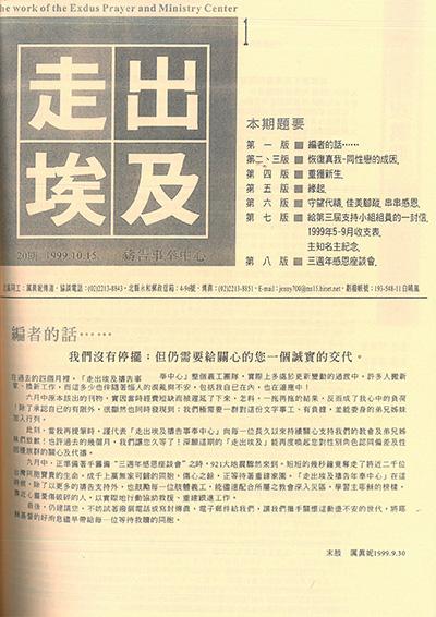 走出埃及_出版資源_協會期刊_020_1999冬
