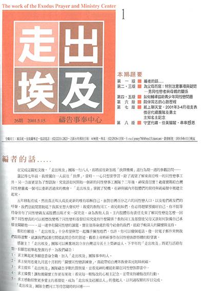 走出埃及_出版資源_協會期刊_026_2001-05