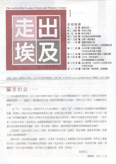 走出埃及_出版資源_協會期刊_032_2004春